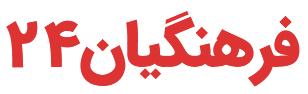 فرهنگیان24