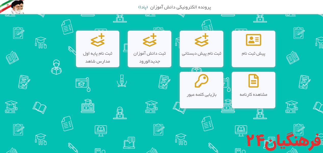 سایت پادا برای ثبت نام دانش آموزان اول ابتدایی