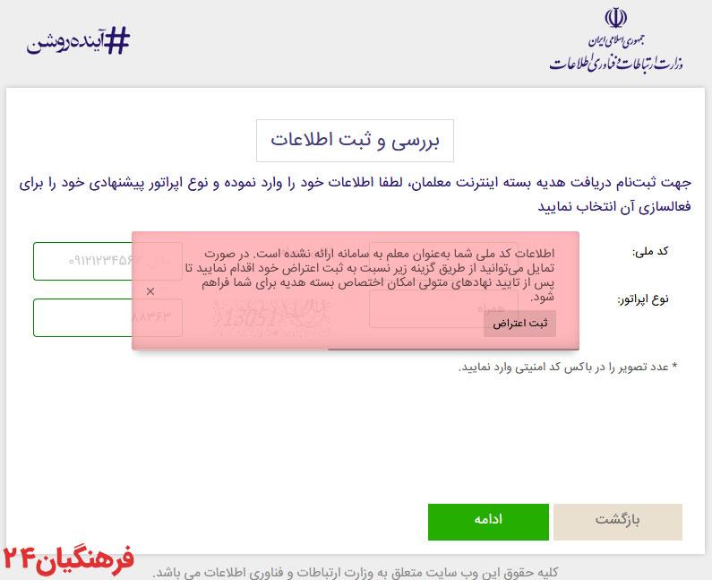 خطای عدم شناسایی کد ملی به عنوان معلم در سامانه ictgifts.ir