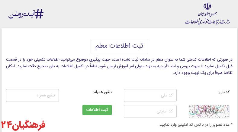صفحه شکایات سایت ictgifts برای ثبت اطلاعات معلمانی که موفق به ثبت نام اینترنت رایگان نمی شوند