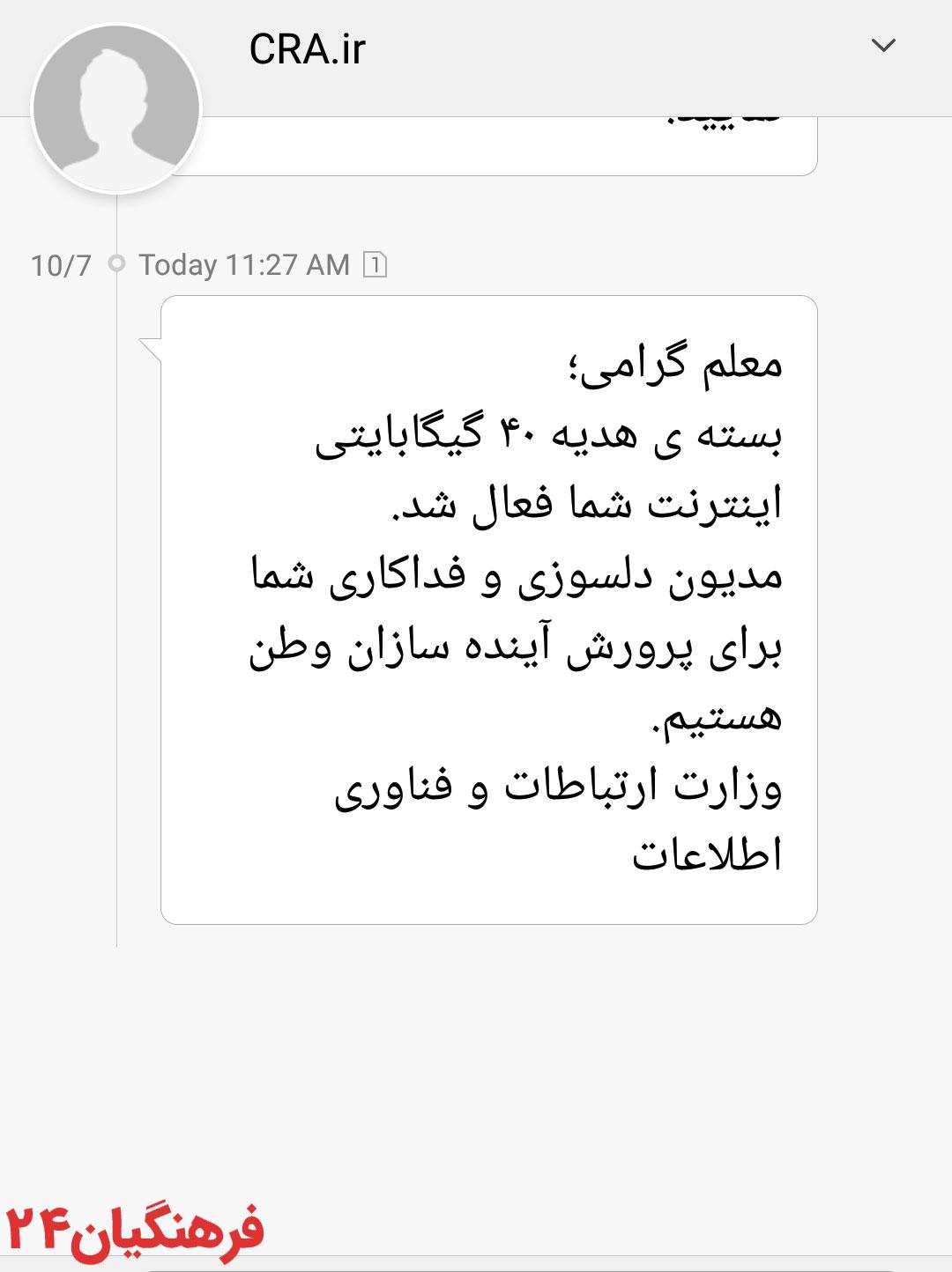 پیامک ارسالی از طرف وزارت ارتباطات در خصوص فعال شدن بسته هدیه 40 گیگابایتی اینترنت معلمان